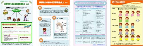 診療室から始める口腔機能向上Vol.1~4